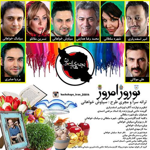 Bachehaye Iran Norooz Emrooz