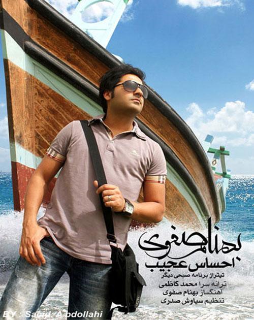 Behnam Safavi Ehsase Ajib - دانلود آهنگ بهنام صفوی به نام احساس عجیب