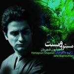 آلبوم مستور و مست از همایون شجریان