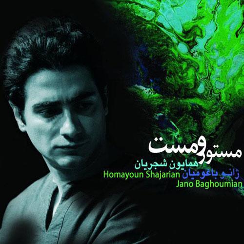 Homayoun Shajarian - Mastoor o Mast
