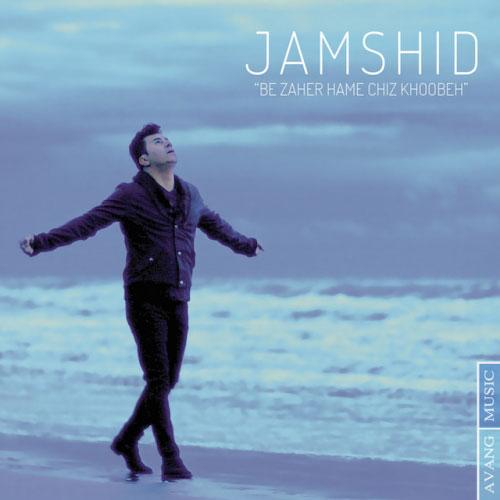 Jamshid Hame chi Be Zaher Khoobe - دانلود آهنگ جدید جمشید به نام همه چی به ظاهر خوبه