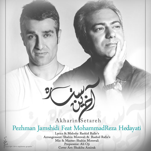 Mohamadreza Hedayati Ft Pezhman Jamshidi Akharin Setareh