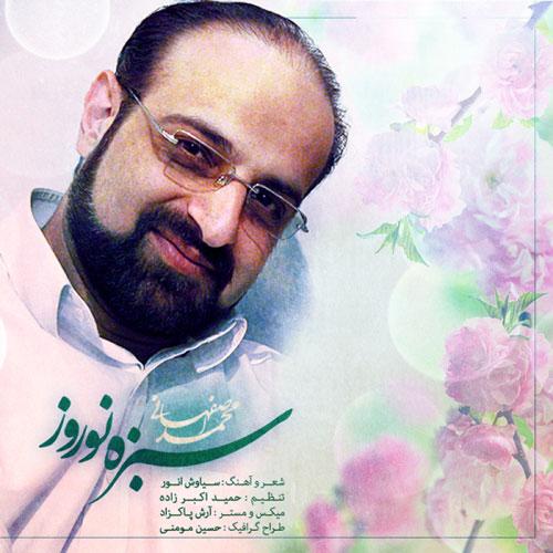 Mohammad Esfahani Sabzeye Norouz - دانلود آهنگ جدید محمد اصفهانی به نام سبزه نوروز