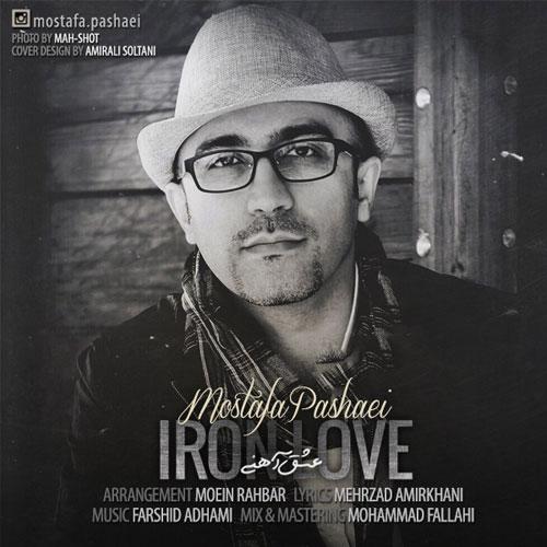 Mostafa Pashaei Eshghe Ahani - دانلود آهنگ جدید مصطفی پاشایی به نام عشق آهنی