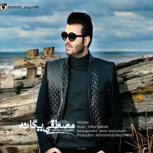 Mostafa Yeganeh Tasmim - دانلود آهنگ جدید مصطفی یگانه به نام تصمیم