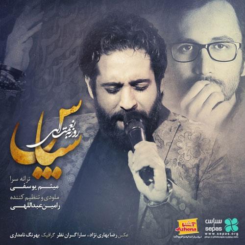 Roozbeh Nematollahi Sepas - دانلود آهنگ جدید روزبه نعمت الهی به نام سپاس