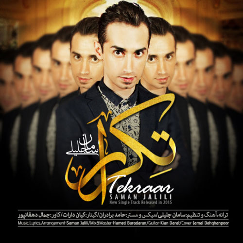 Saman Jalili Tekrar - دانلود آهنگ جدید سامان جلیلی به نام تکرار