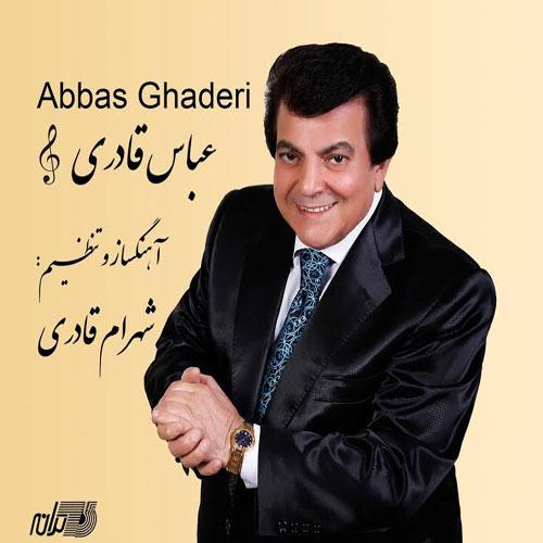 دانلود آلبوم جدید عباس قادری به نام قسم