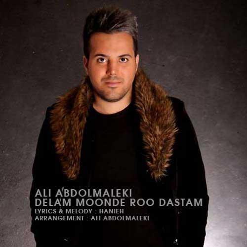 Ali AbdolMaleki Delam Moonde Roo Dastam - دانلود آهنگ جدید علی عبدالمالکی به نام دلم مونده رو دستم