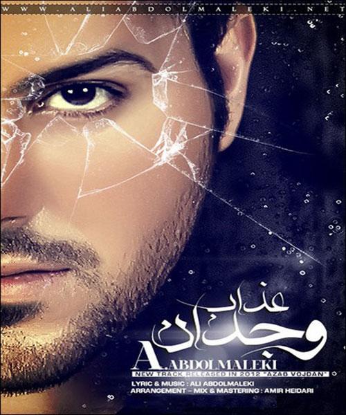 Ali Abdolmaleki Azab Vojdan - دانلود آهنگ علی عبدالمالکی به نام عذاب وجدان