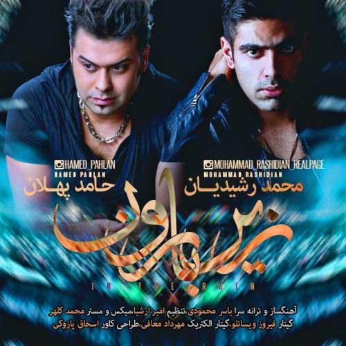 Hamed Pahlan Mohammad Rashidian Zire Baroon - دانلود آهنگ جدید حامد پهلان و محمد رشیدیان به نام زیر بارون