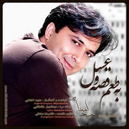 Majid Akhshabi Be Taam Ghesseh - دانلود آهنگ جدید مجید اخشابی به نام به طعم قصه و عسل