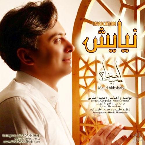 Majid Akhshabi Niayesh - دانلود آهنگ جدید مجید اخشابی به نام نیایش