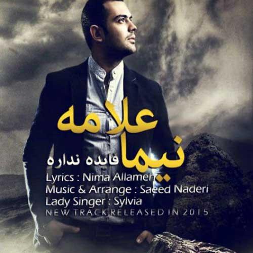 Nima Allameh Fayde Nadareh
