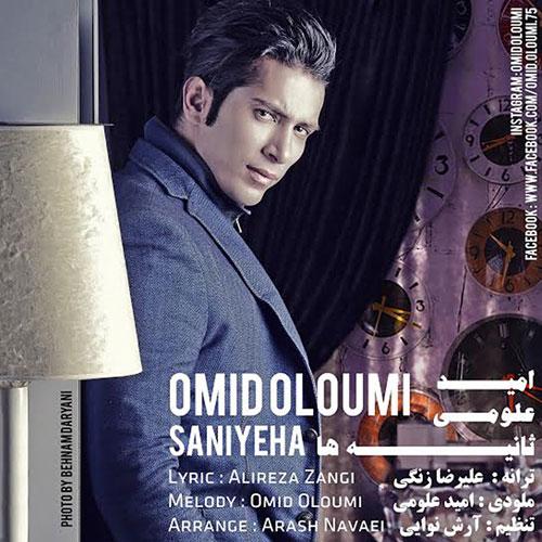 Omid Oloumi - Saniyeha