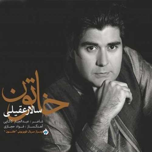 Salar Aghili Khatoon - دانلود آهنگ جدید سالار عقیلی به نام خاتون