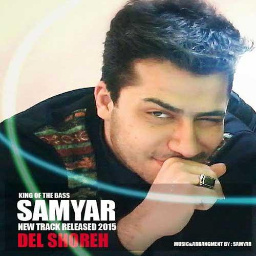 Samyar Ghodrati Del Shoreh - دانلود آهنگ جدید سامیار قدرتی به نام دلشوره