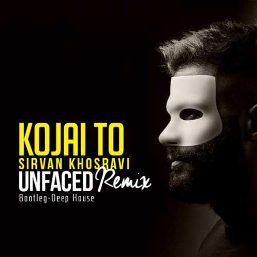 Sirvan Khosravi Kojaei To Unfaced Remix - دانلود آهنگ جدید سیروان خسروی به نام کجایی تو