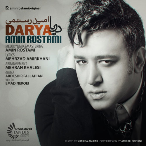 Amin Rostami Darya