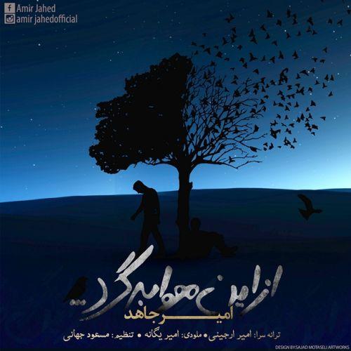 Amir Jahed Az In Hava Bargard - دانلود آهنگ جدید امیر جاهد به نام از این هوا برگرد