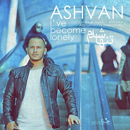 Ashvan Tanha Shodam - دانلود آهنگ جدید اشوان به نام تنها شدم