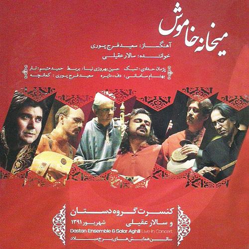 Dastan Ensemble & Salar Aghili - Meykhaneh Khamoush