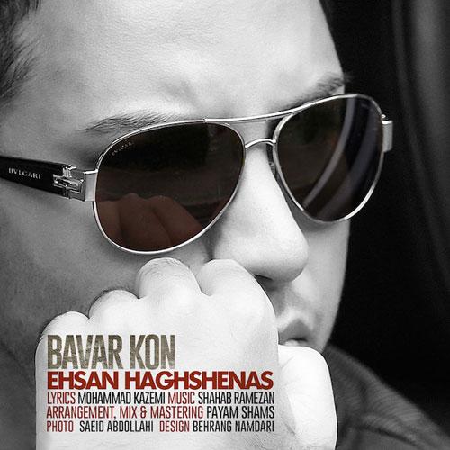 Ehsan Haghshenas Bavar Kon - دانلود آهنگ جدید احسان حق شناس به نام باور کن