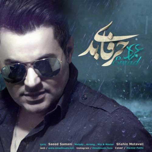 Emad Harfaye Bad - دانلود آهنگ جدید عماد به نام حرفهای بد