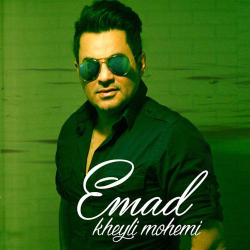 Emad Kheyli Mohemi - دانلود آهنگ جدید عماد به نام خیلی مهمی