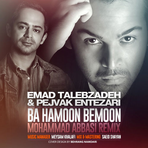 Emad Talebzadeh Pejvak Entezari Ba Hamoon Bemoon Remix - دانلود رمیکس جدید عماد طالب زاده و پژواک انتظاری به نام با همون بمون