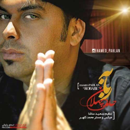 Hamed Pahlan Robabe - دانلود آهنگ جدید حامد پهلان به نام ربابه
