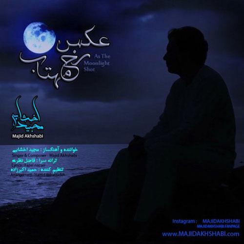 Majid Akhshabi Akse Rokhe Mahtab - دانلود آهنگ جدید مجید اخشابی به نام عکس رخ مهتاب
