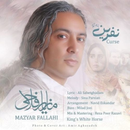 Mazyar Fallahi Nefrin Be To - دانلود آهنگ جدید مازیار فلاحی به نام نفرین به تو