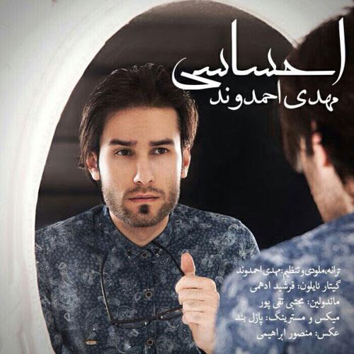 Mehdi Ahmadvand - Ehsasi