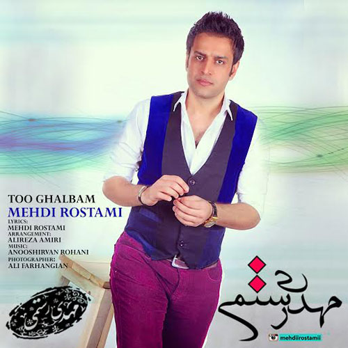 Mehdi Rostami - To Ghalbam
