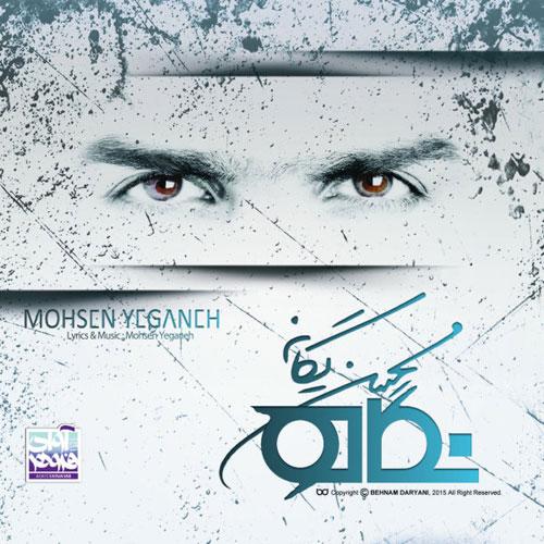 دانلود آلبوم جدید محسن یگانه به نام نگاه من