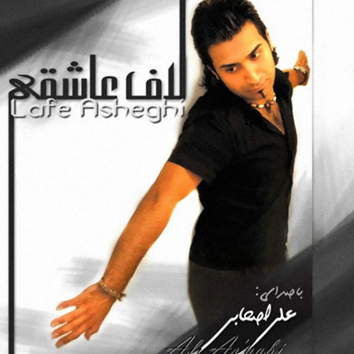 Ali Ashabi Lafe Asheghi