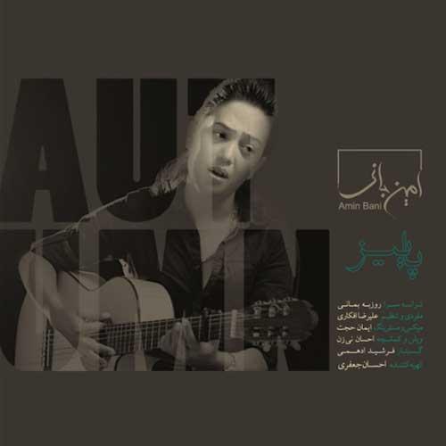 Amin Bani Paeez - دانلود آهنگ امین بانی به نام پاییز