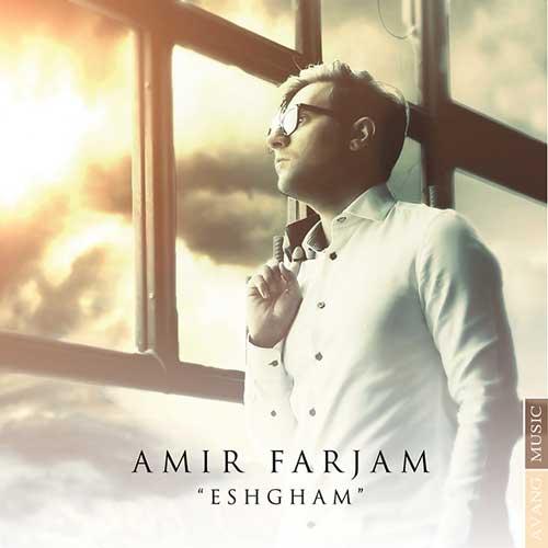 Amir Farjam Eshgham - دانلود آهنگ جدید امیر فرجام به نام عشقم