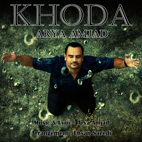 Arya Amjad Khoda - دانلود آهنگ جدید آریا امجد به نام خدا