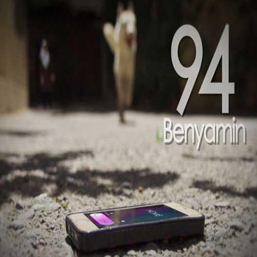 دانلود تیزر تصویری آلبوم جدید بنیامین بهادری به نام ۹۴