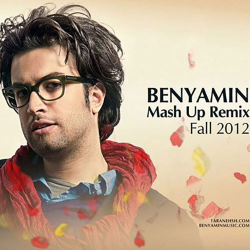 Benyamin Bahadori MashUp Remix - دانلود آهنگ بنیامین بهادری به نام Mash Up Remix