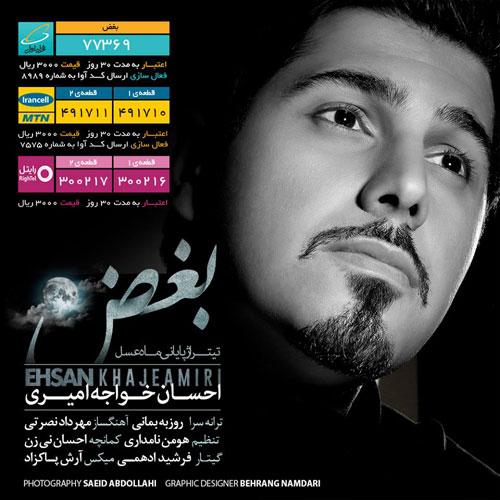 Ehsan Khajeh Amiri Boghz