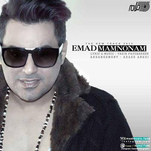 Emad Mamnoonam - دانلود آهنگ جدید و بسیار زیبای عماد به نام ممنونم