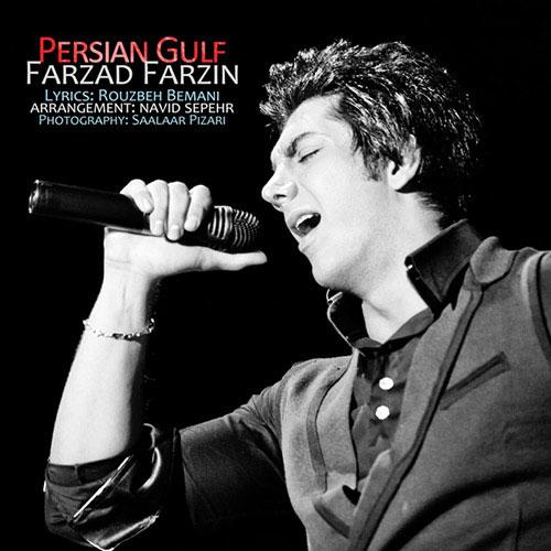 Farzad Farzin Khalije Fars - دانلود آهنگ جدید فرزاد فرزین به نام خلیج فارس