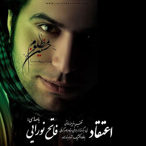 Fateh Nooraee Eteghad