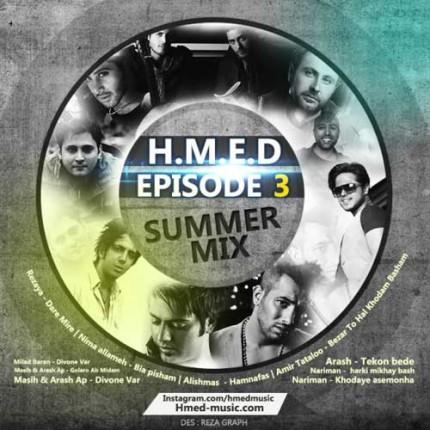 دانلود قسمت سوم برنامه جدید H.M.E.D