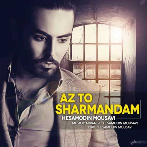 Hesamodin Mousavi Az To Sharmandem - دانلود آهنگ جدید حسام الدین موسوی به نام از تو شرمندم