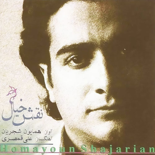 Homayoun Shajarian Naghsh Khiyal