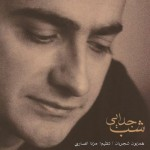 آلبوم شب جدایی از همایون شجریان
